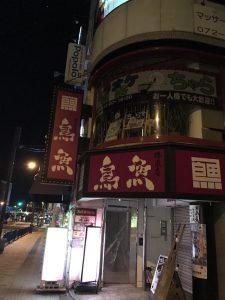 堺東中国マッサージ,性感マッサージ,フルオートオナニー