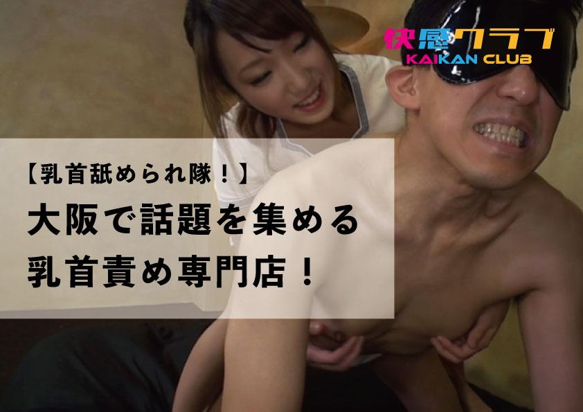 【乳首舐められ隊!】大阪で話題を集める乳首責め専門店!