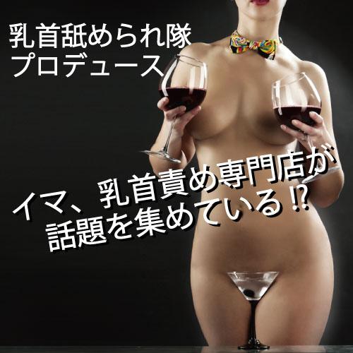 乳首責め専門店,M性感,ドライオーガズム,男の潮吹き,乳首責め,ちくび,