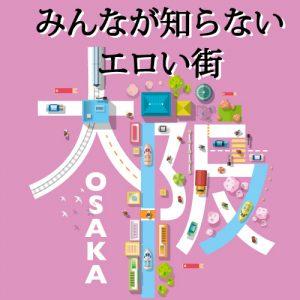 大阪難波風俗情報,フーゾキング,オススメ風俗 難波