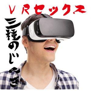 VRセックス,オナニー,快感倶楽部,エロだるま,風俗