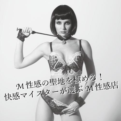 M性感店,フーゾキング,大阪M性感,