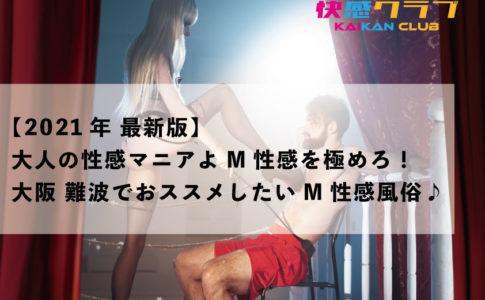 【2021年 最新版】大人の性感マニアよM性感を極めろ!大阪 難波でおススメしたいM性感風俗♪