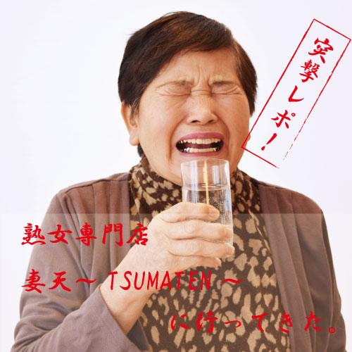 妻天 熟女 人妻 大阪 風俗 おすすめ 快感倶楽部 エロダルマ