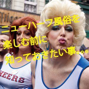 ニューハーフ風俗,大阪ニューハーフ風俗 おすすめ,おすすめ風俗,ぺ二クリ,,