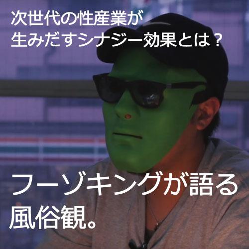 フーゾキング,性産業,風俗店,大阪風俗情報,大阪のおすすめ風俗,フーゾキングに聞け,