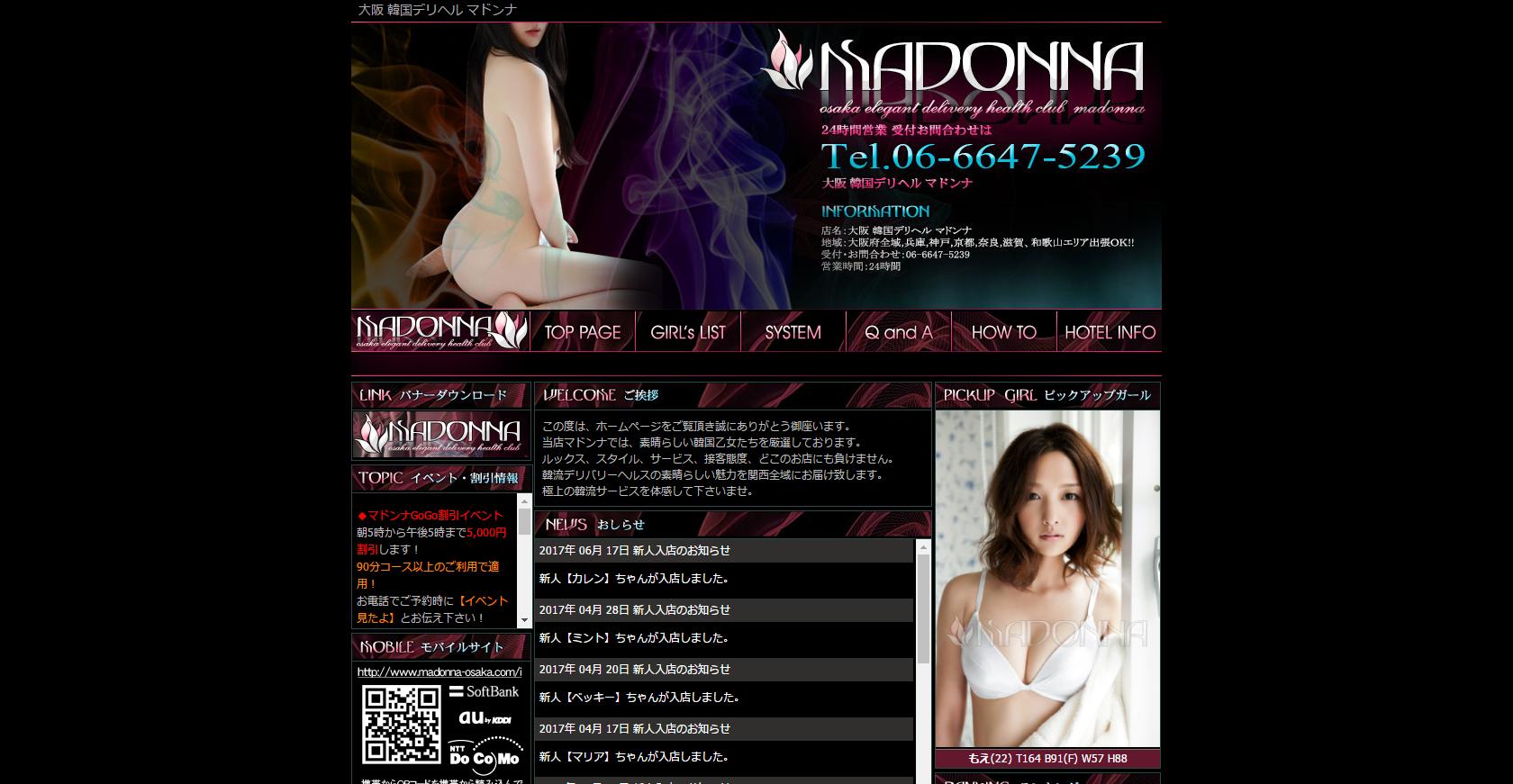 大阪 韓国デリヘル マドンナ 『MADONNA』