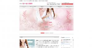 大阪梅田・ドライオーガズム専門のM性感・風俗店 I 大阪女子M性感 -前立腺科
