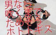 男の潮吹き専門店,大阪 潮吹き風俗,ドライオーガズム,男の潮吹き 方法,