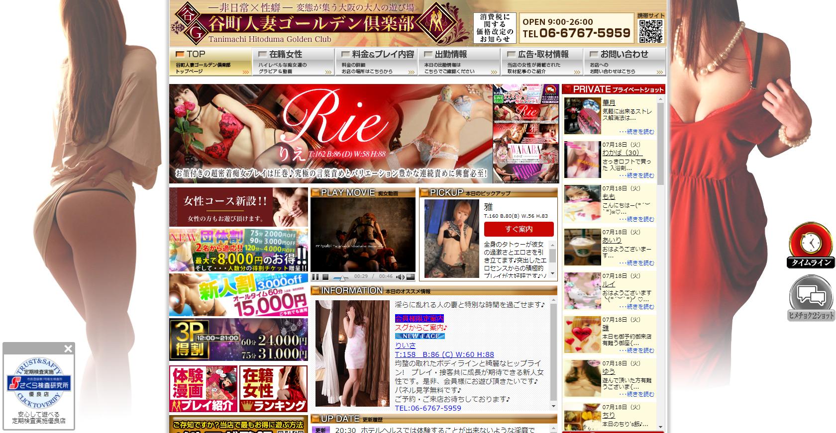 非日常・性癖 変態が集う大阪の大人の遊び場 谷町人妻ゴールデン倶楽部