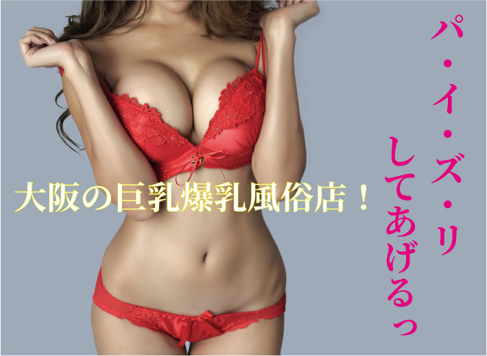 パイズリ,おっぱい,巨乳,爆乳,大阪,風俗,おすすめ,人気,快感クラブ,乳首