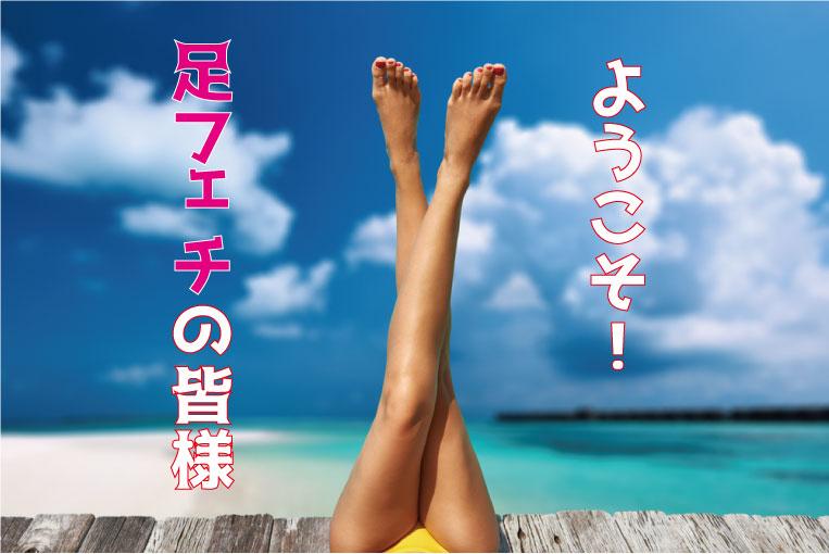 大阪,風俗,足フェチ,足こき,美脚,おすすめ,人気,キタ,ミナミ,デリヘル,快感クラブ,エロだるま