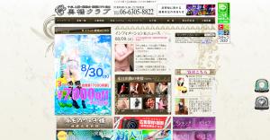 大阪 十三の風俗店 ソフトSM 奥様クラブ