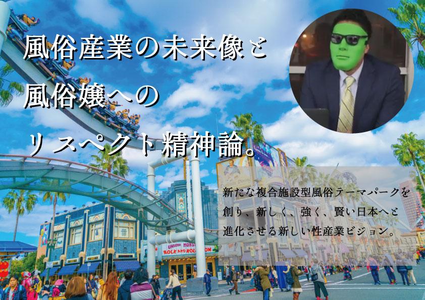 日本風俗の未来,性産業,風俗情報,大阪 風俗,フーゾキング,風俗テーマパーク