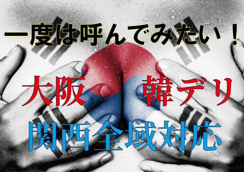 韓デリ,韓国デリヘル,韓国美女,整形,大阪,風俗,おすすめ,人気