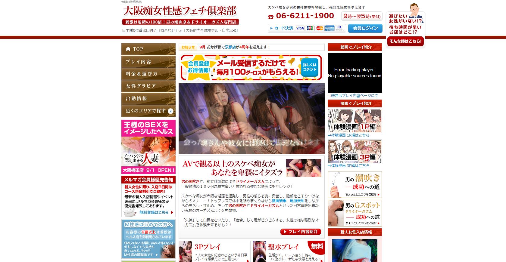大阪M性感|大阪痴女性感フェチ倶楽部,M性感,痴女風俗 大阪