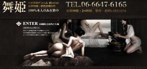 韓デリ,韓国デリヘル,韓国美女,整形,大阪,風俗,おすすめ,人気,舞姫