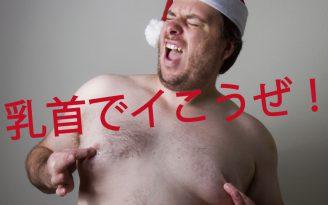 乳首責め,乳首舐め,乳首イキ,チクニー,オナニー,痴女 M男,責め具,ドライオーガズム,