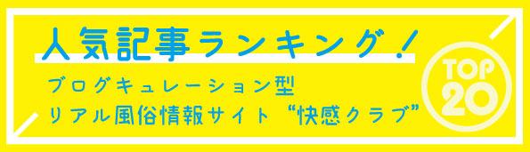 人気記事ランキング!ブログキュレーション型リアル風俗情報サイト快感クラブ TOP 20