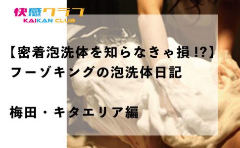 【密着泡洗体を知らなきゃ損!?】フーゾキングの泡洗体日記 梅田・キタエリア編