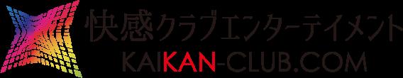 快感クラブエンターテイメント|関西大阪 (ミナミ・キタ) 風俗・性感マッサージ・チャイエス・メンズエステ情報サイト